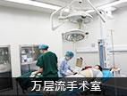 昆明白癜风皮肤病医院休息区